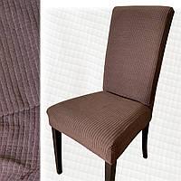 Чехол на стул. KARE Турция. Коричневый (Универсальные чехлы на стулья, любой формы)