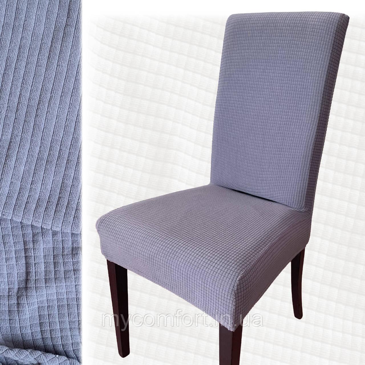 Чехол на стул. KARE Турция. Серый (Универсальные чехлы на стулья, любой формы)