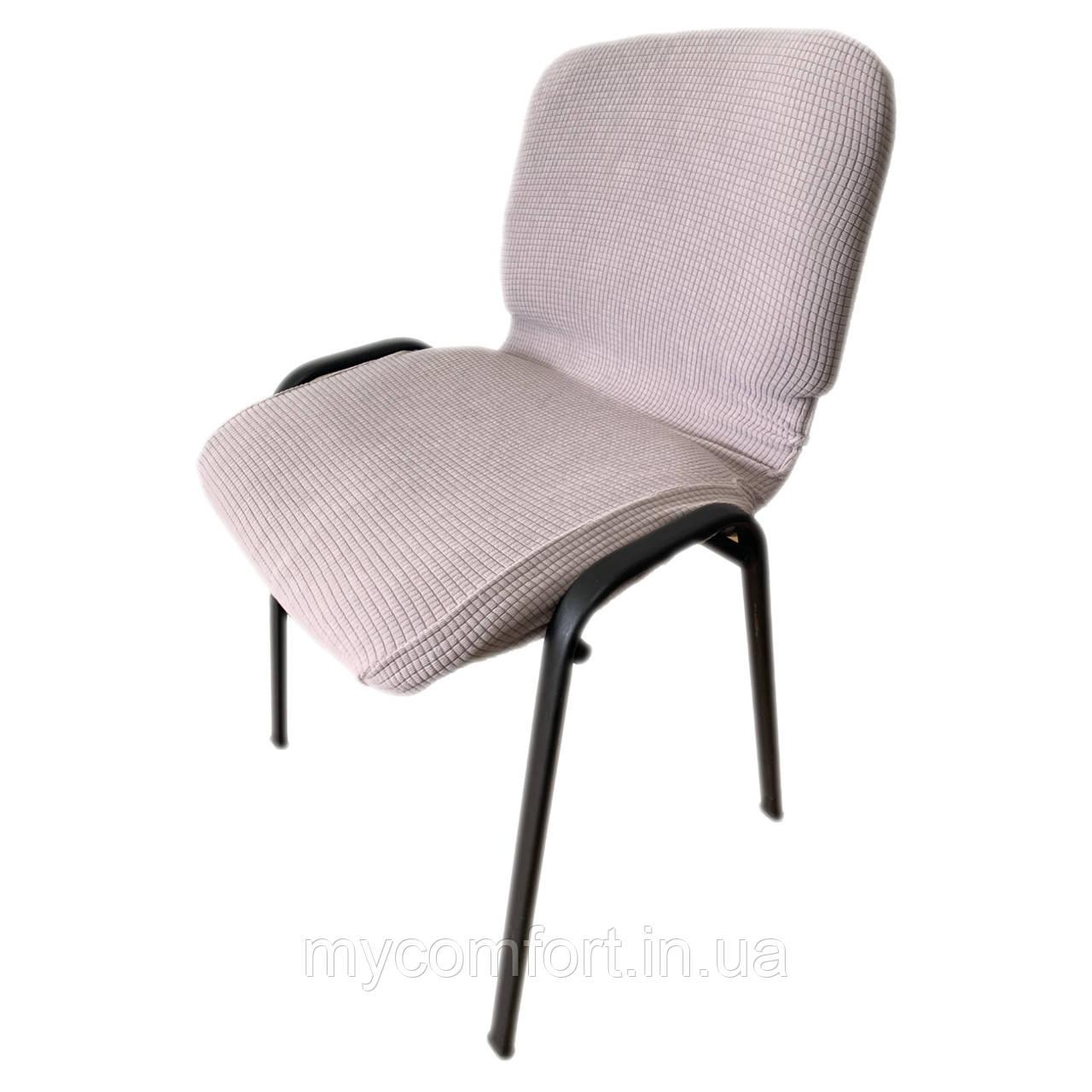 Чехол на офисный стул. Светло-Серый (KareOffice)