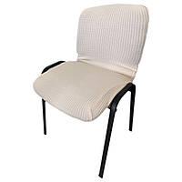 Чехол на офисный стул. Молочный (KareOffice)