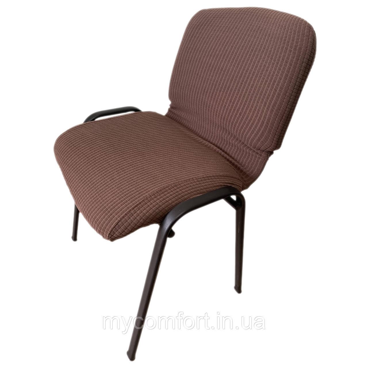 Чехол на офисный стул. Коричневый (KareOffice)