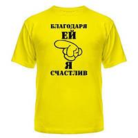 Парная футболка Благодаря ему / ей я счастлив