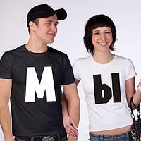"""Парная футболка """"МЫ"""""""