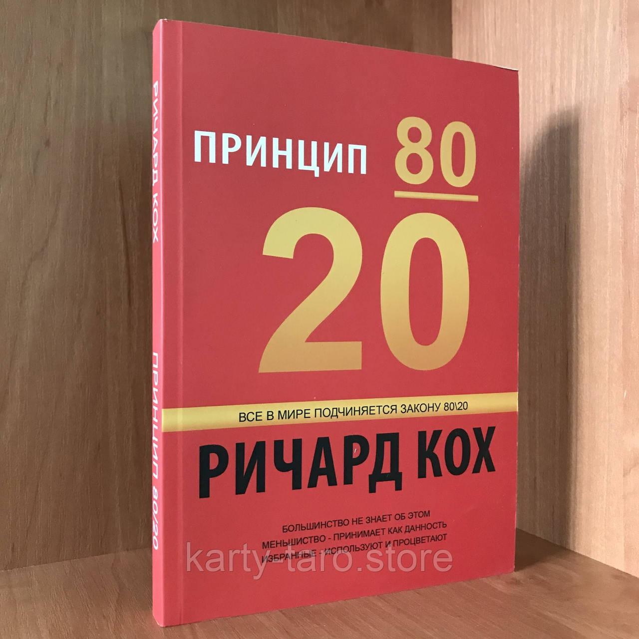 Книга Принцип 80/20. Секрет достижения большего при меньших затратах - Ричард Кох