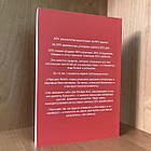 Книга Принцип 80/20. Секрет достижения большего при меньших затратах - Ричард Кох, фото 2