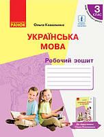 НУШ Робочий зошит Ранок Літературне читання для 3 класу з навчанням російською мовою Частина 1 до підручника