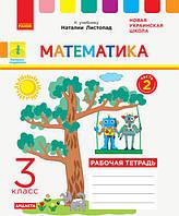НУШ Дидакта Рабочая тетрадь Ранок Математика 3 класс Часть 2 к учебнику Листопад на русском языке