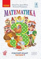 НУШ Рабочая тетрадь Ранок Математика 3 класс Часть 1 к учебнику Гись Филяк