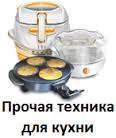 Прочая техника для кухни