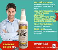 Hair Growth Nano- спрей для восстановления и роста волос