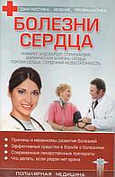 Болезни сердца (популярная медицина)