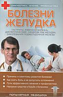 Болезни желудка (популярная медицина)