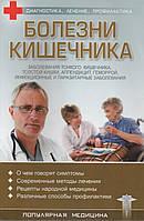 Болезни кишечника (популярная медицина)