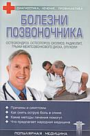 Болезни позвоночника (популярная медицина)