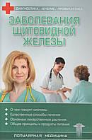 Заболевания щитовидной железы (популярная медицина)