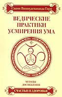 Ведические практики усмирения ума Методы достижения. Свами Вишнудевананда Гири