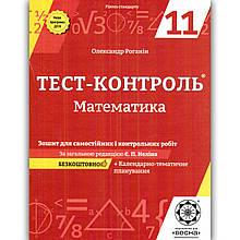 Тест контроль Математика 11 клас Рівень Стандарту Авт: Роганін О. Вид: Весна