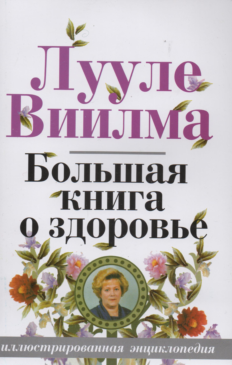 Велика книга про здоров'я. Лууле Виилма