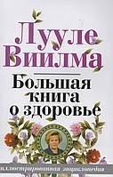 Большая книга о здоровье. Лууле Виилма