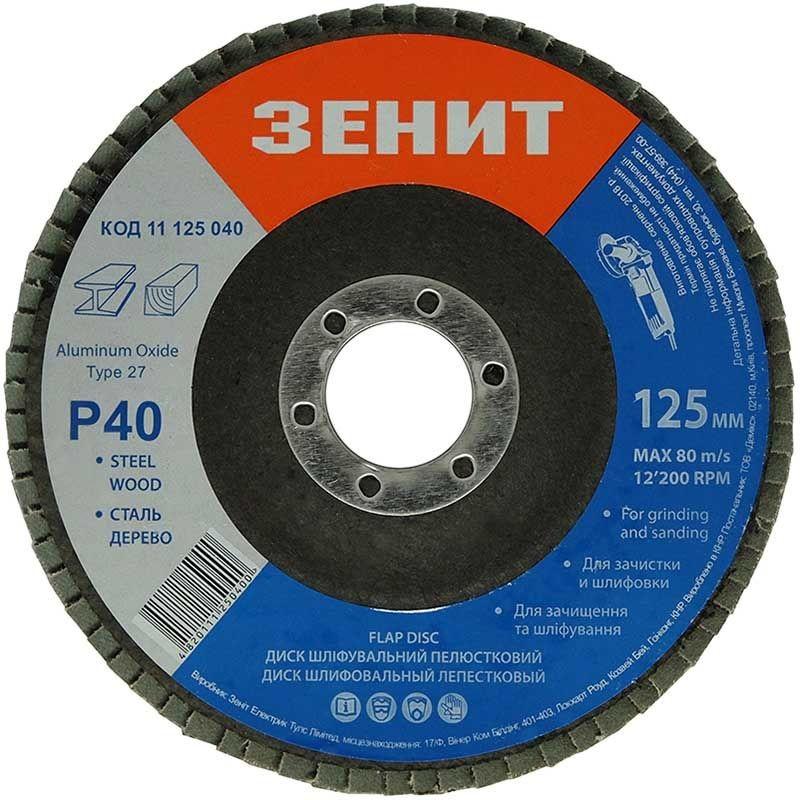 Диск лепестковый 125х22.2 мм, з. 40 Зенит Профи