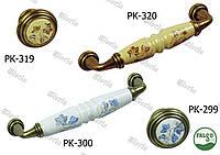 Ручки мебельные РК-300 , РК-320, РК-299,319