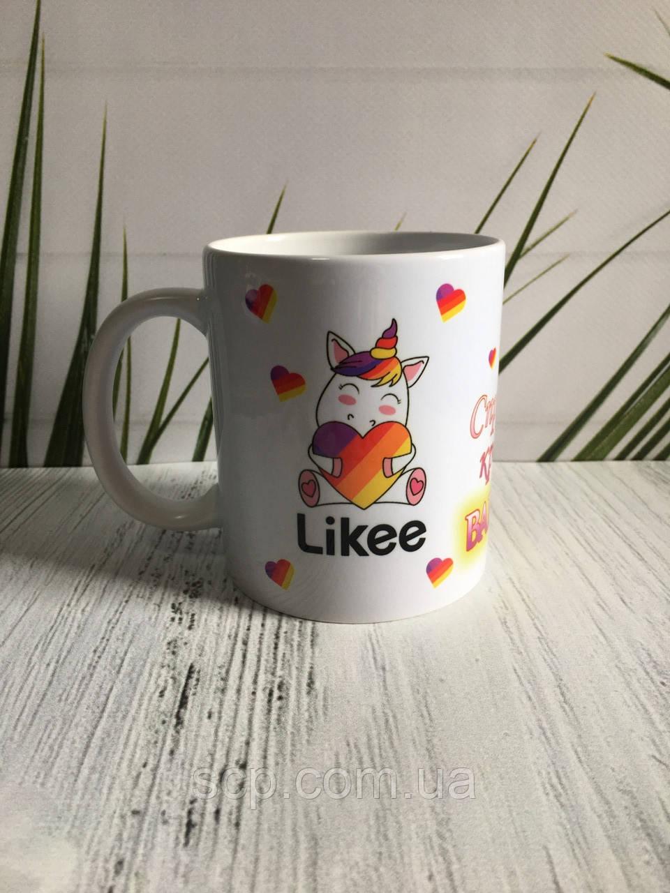 Чашка Likee (Лайки)