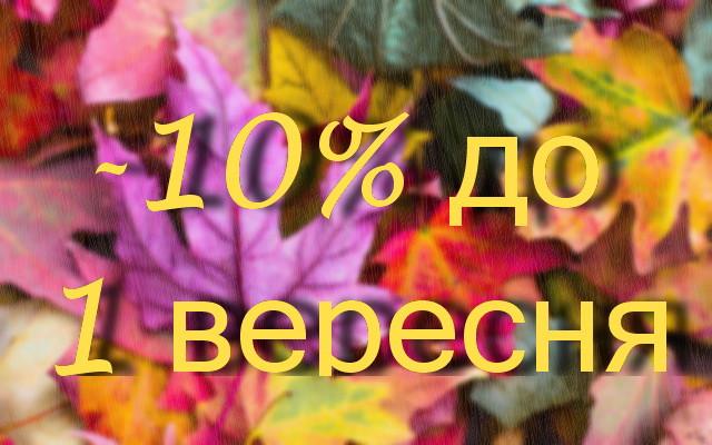 10% знижки до 1 вересня!