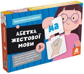 Пазл Навчальні матеріали. Абетка жестової мови. 66 елементів. Кенгуру (Ранок)