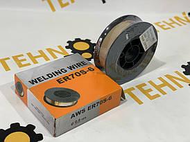 Дріт для зварювального напівавтомата 0,8 мм 5кг (під вуглекислоту)