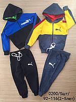 Спортивный костюм для мальчиков 2-5 лет. Украина. Опт