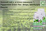 Зелений чай з м'ятою ,селеном і вітамінами  в таблетках Швейцарія, фото 3
