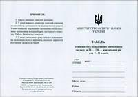 Учнівський табель. 5–11 класи