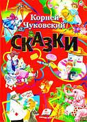 Сборник Чуковского