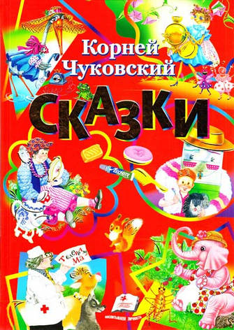 Сборник Чуковского, фото 2