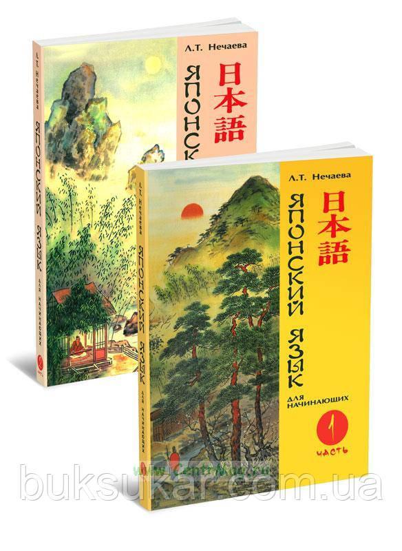 Л. Т. Нечаева Японский язык для начинающих в 2-х томах + 2 CD