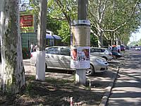Официальная Расклейка в Одессе