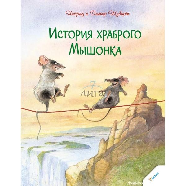 История храброго Мышонка