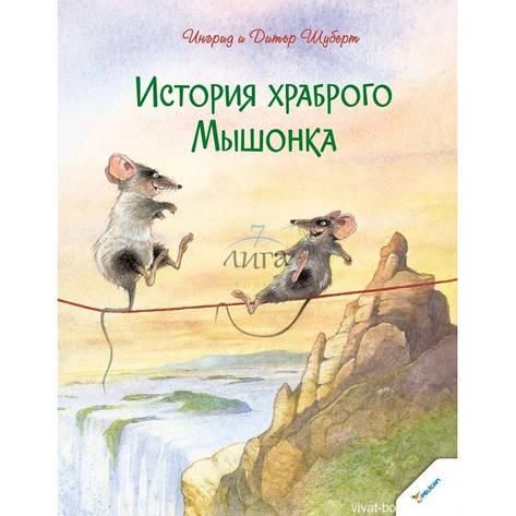 История храброго Мышонка, фото 2