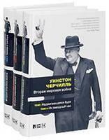 Вторая мировая война. В 6 томах (комплект из 3 книг) Уинстон Спенсер Черчилль