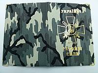 Обложка на военный билет 2