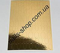 Металлизированная наклейка №1000 золото (63 шт) Подложка для жидкого камня