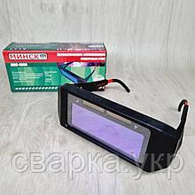 Сварочные очки хамелеон Минск АМС-4000