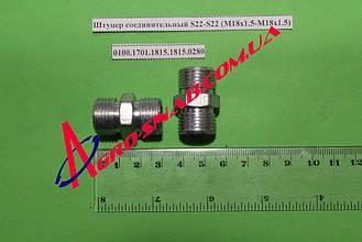 Штуцер соединительный S22-S22 (М18х1.5-М18х1.5)