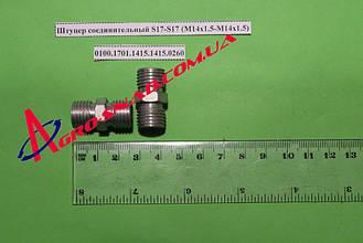 Штуцер соединительный S17-S17 (М14х1.5-М14х1.5) гр. 17