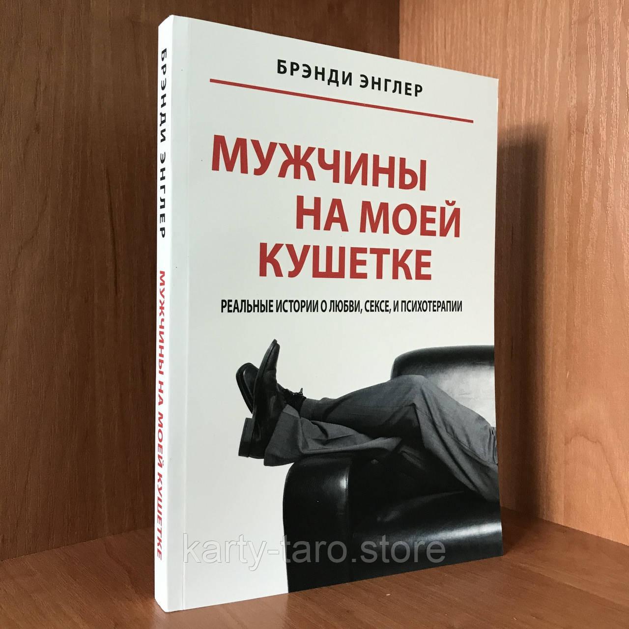 Книги Мужчины на моей кушетке - Брэнди Энглер