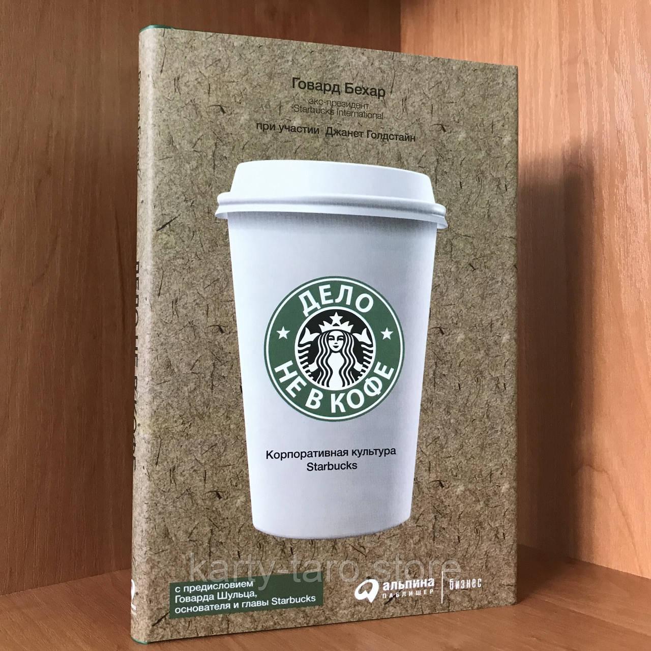 Книга Справа не в каві. Корпоративна культура Starbucks - Говард Бехар