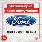 Авторозбирання Ford Fusion 2,5 SE 2014
