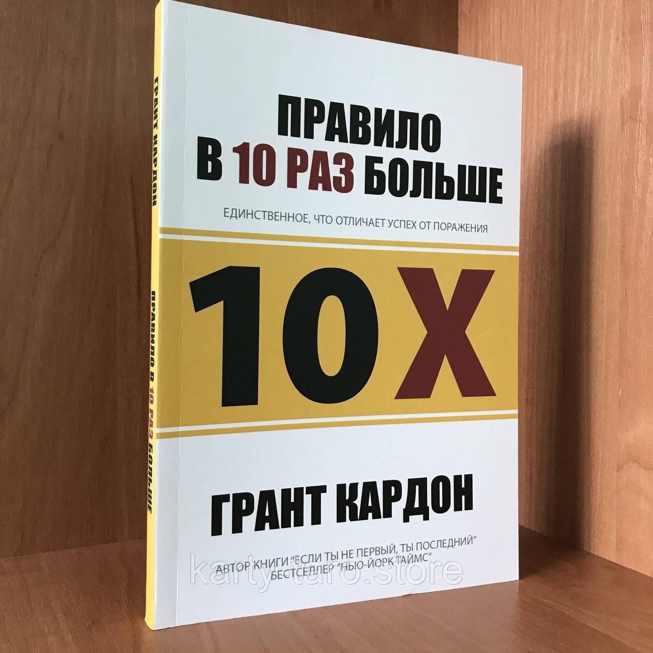 Книга Правило в 10 раз больше. Единственное, что отличает успех от поражения - Грант Кардон
