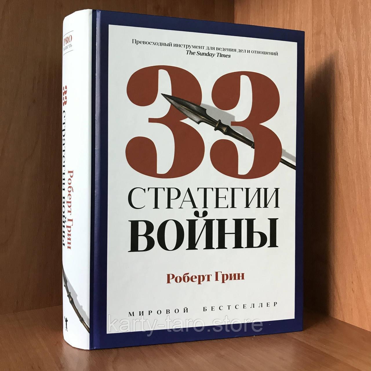 Книга 33 стратегії війни - Роберт Грін