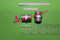 Штуцер соединительный S27-S27 (М22х1.5-М22х1.5)